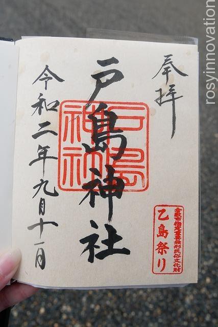 戸島神社 (2)御朱印