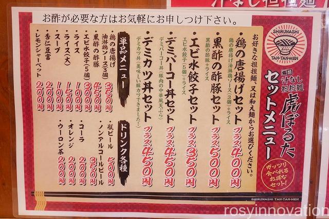 備前汁なし担々麺虎ぼるた田中店 (4)券売機