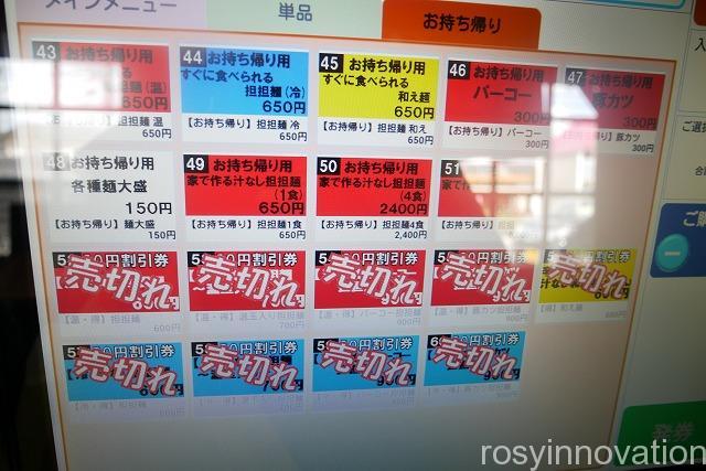 備前汁なし担々麺虎ぼるた田中店 (4)
