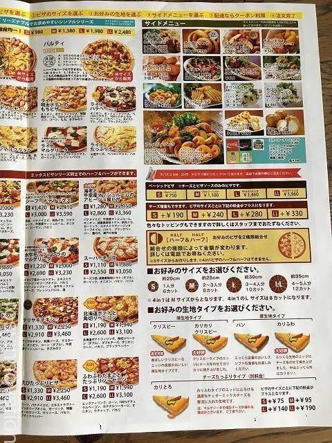 ピザベリーズ総社駅前店 (1) デリバリー