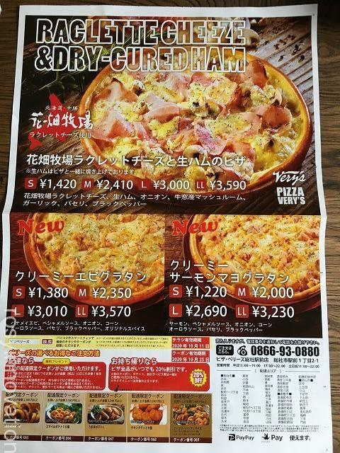 ピザベリーズ総社駅前店 (1) チラシ