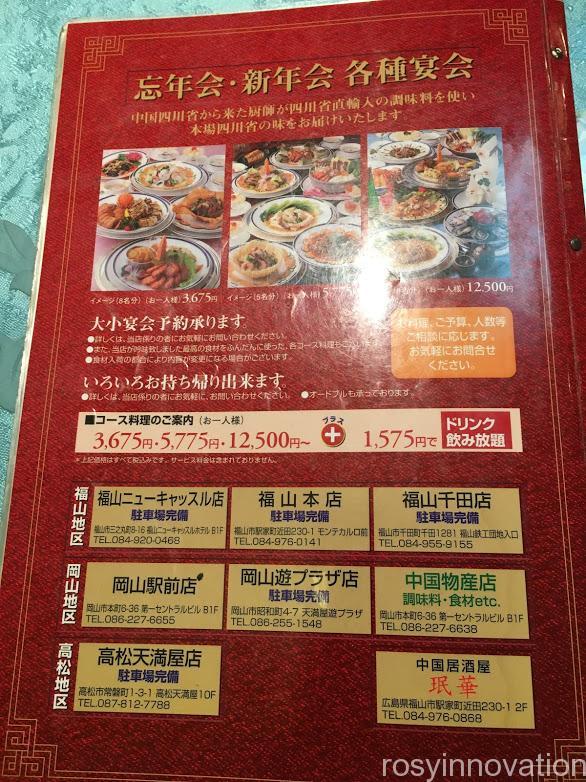 又来軒岡山駅前店 (1)店舗