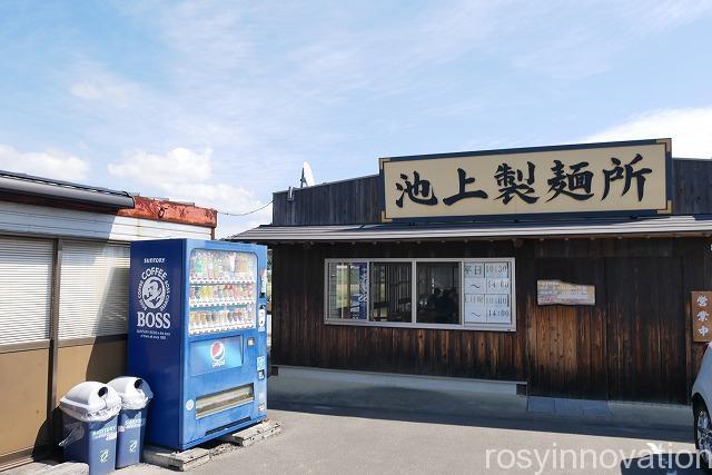 池上製麺所 (1)場所