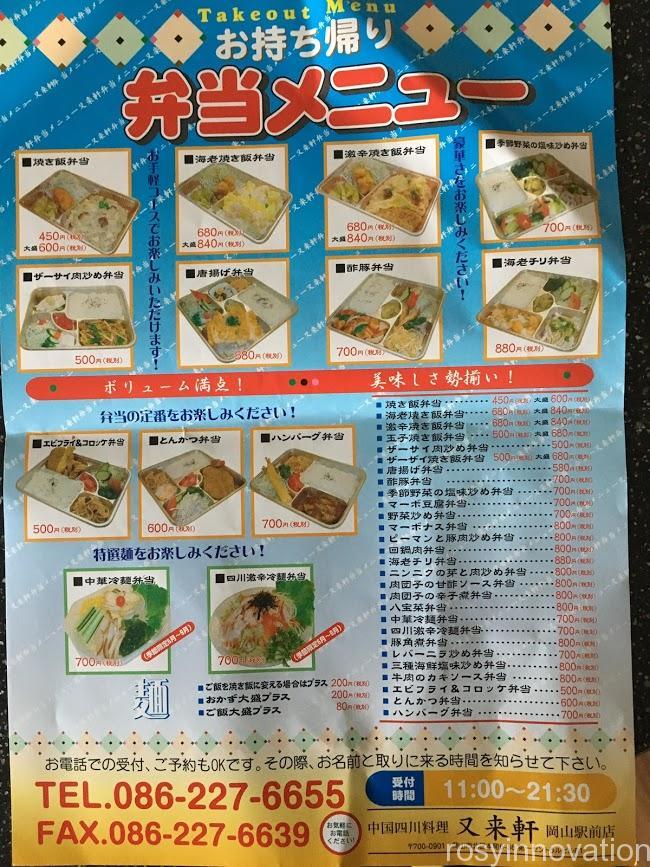 又来軒岡山駅前店 (1)持ち帰りお弁当