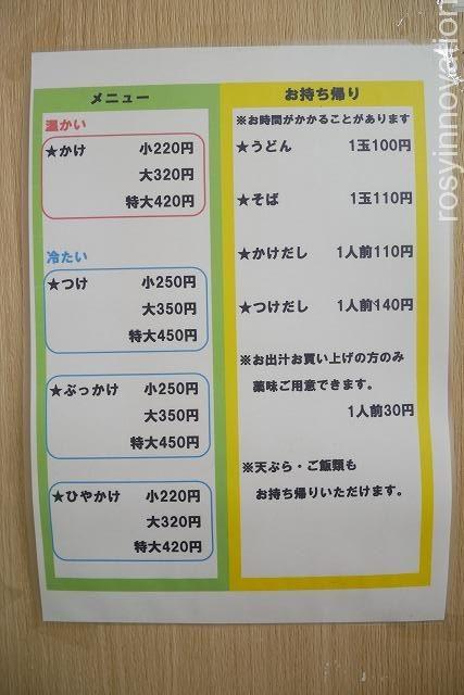 上田製麺所 (12)持ち帰り