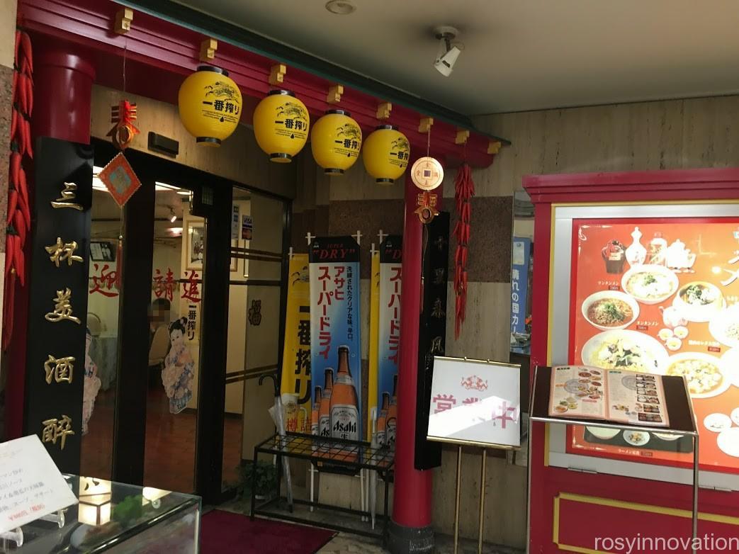 又来軒岡山駅前店 (1)場所
