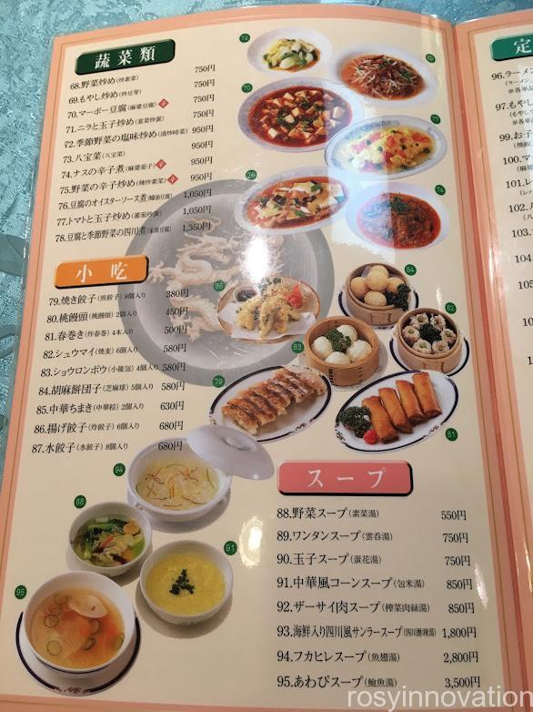 又来軒岡山駅前店 (1)ティナーメニュー