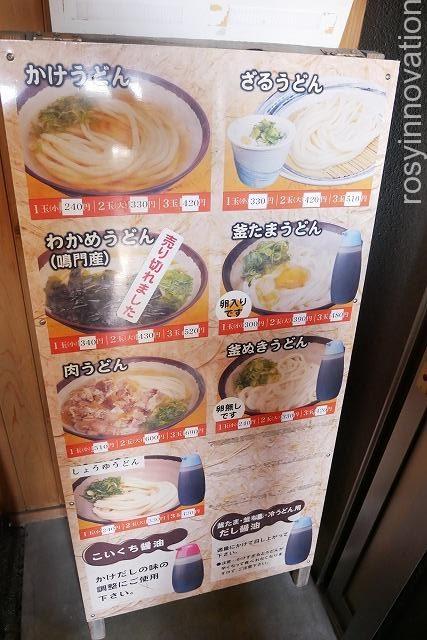 池上製麺所 (3)メニュー
