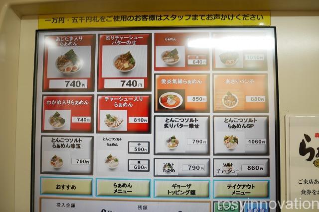 森本拉麺堂岡山店 (4)券売機