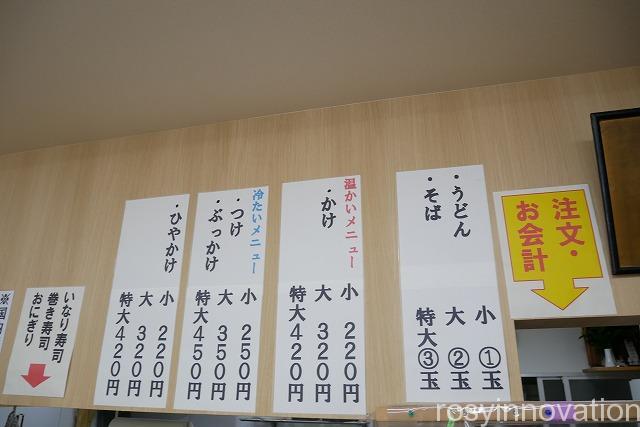 上田製麺所 (6)メニュー表