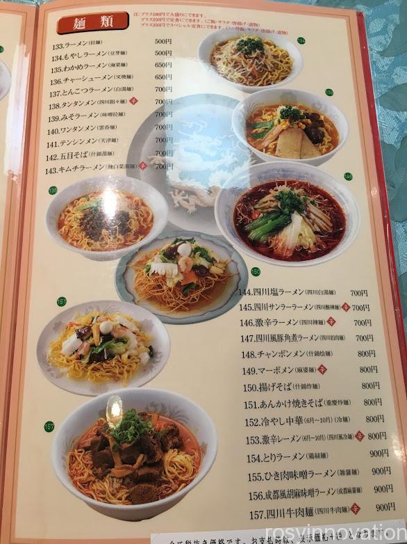又来軒岡山駅前店 (1)点心メニュー