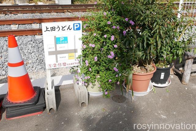 上田製麺所 (4)駐車位置