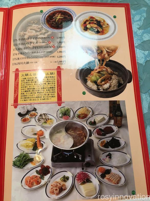 又来軒岡山駅前店 (1)コースメニュー