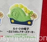 マリオカフェ&ストア フード (2)ルイージパンケーキ