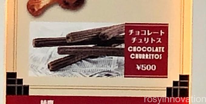 USJ チョコレートチュリトス 2020