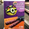【USJ】ハロウィンフード2020の種類と販売場所☆秋仕様チュリトスやシュークリームなどたくさん!