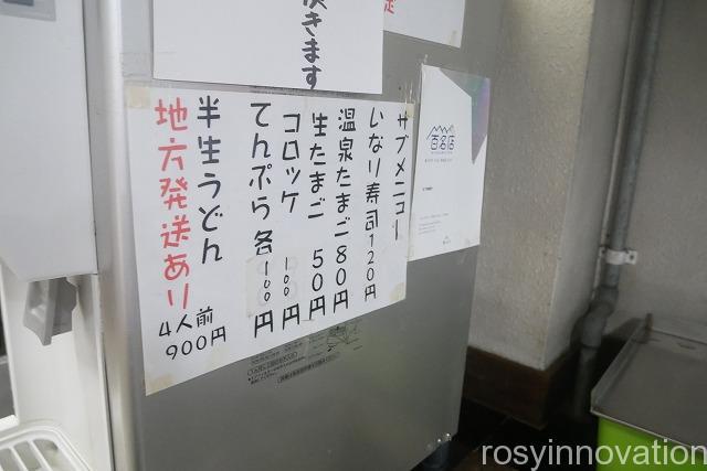 松下製麺所 (4)メニュー