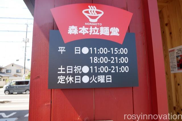 森本拉麺堂岡山店 (3)営業時間定休日