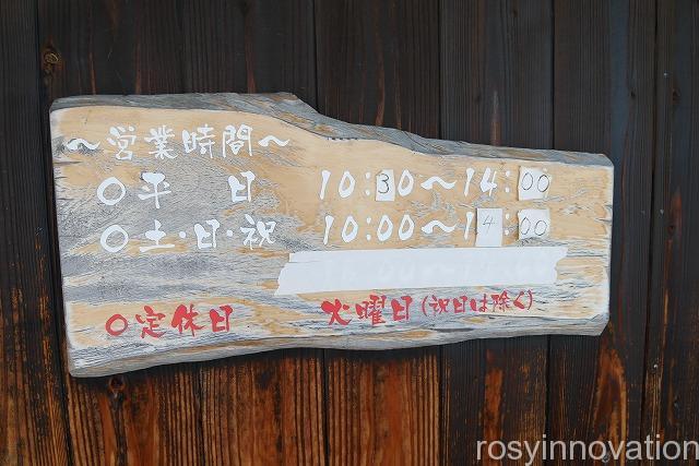 池上製麺所 (2)営業時間定休日