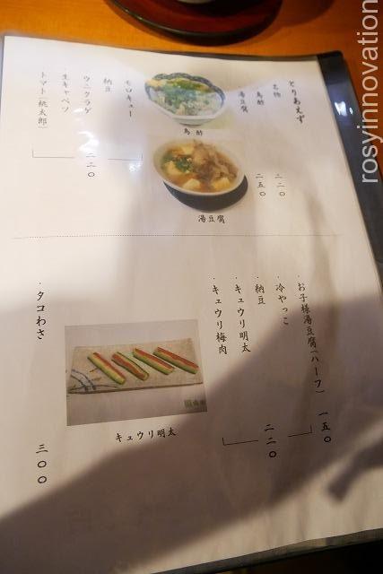 成田家平野店 庭瀬 (12)メニュー3