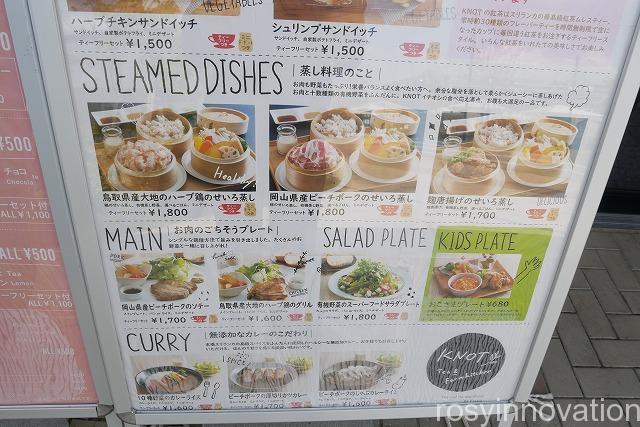 KNOT Tea&Farmkitchen ブランチ北長瀬 (7)