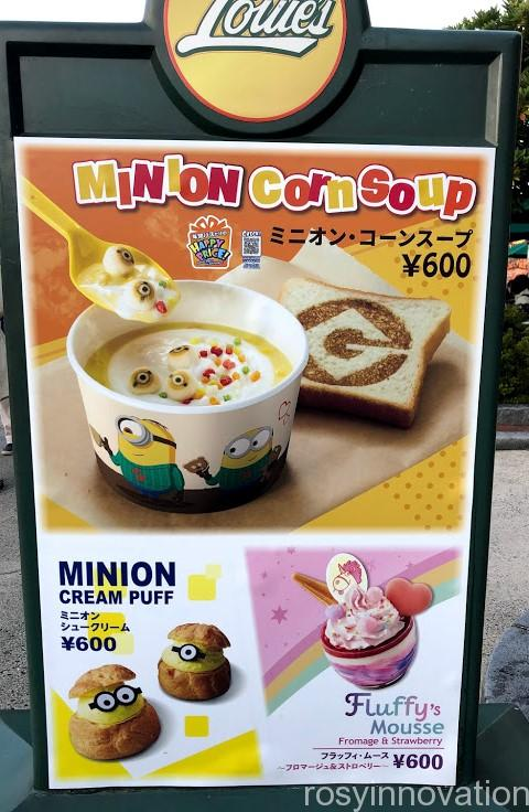 USJクリスマスフードまとめ2020 ミニオンコーンスープ