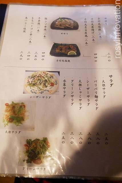 成田家平野店 庭瀬 (12)メニュー8