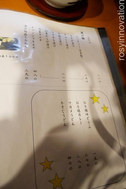 成田家平野店 庭瀬 (12)メニュー15