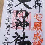 【岡山神社】大内神社(備前市)御朱印や駐車場アクセス
