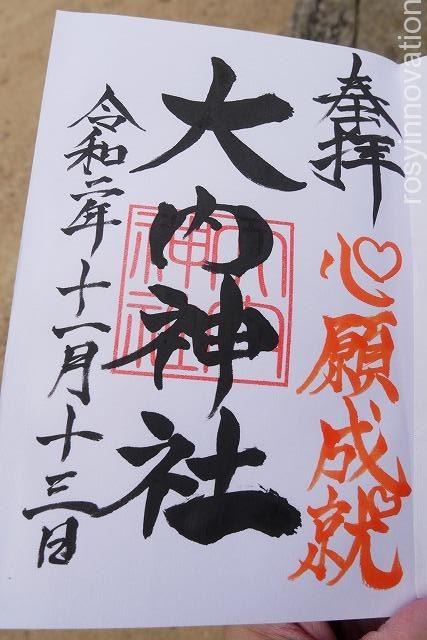 八日市八幡宮 (8)大内神社の御朱印