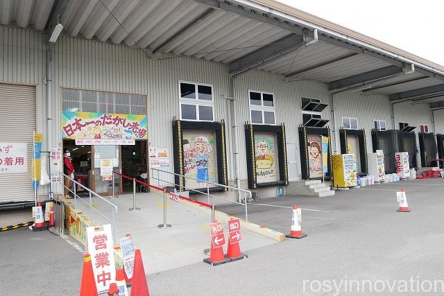 日本一のだがし売り場 (3)