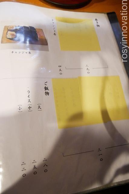 成田家平野店 庭瀬 (12)メニュー13