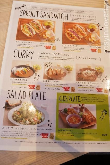 KNOT Tea&Farmkitchen ブランチ北長瀬 (11)メニュー