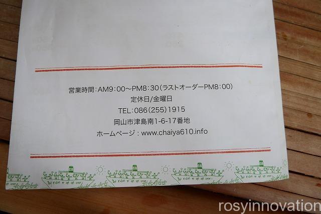 チャイヤ (2)営業時間定休日