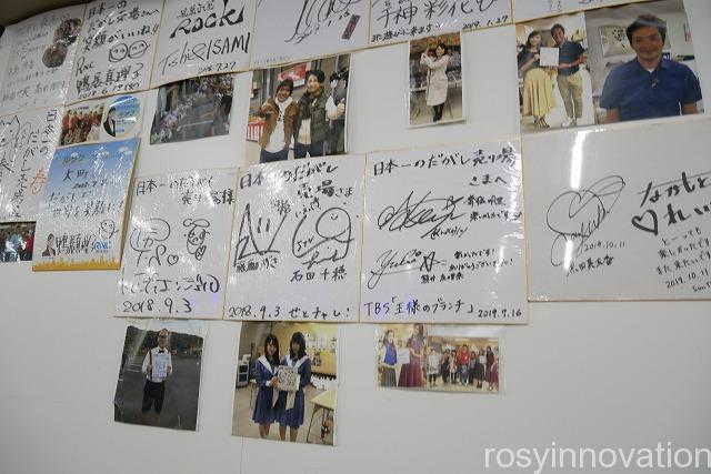 日本一のだがし売り場 (62)サイン