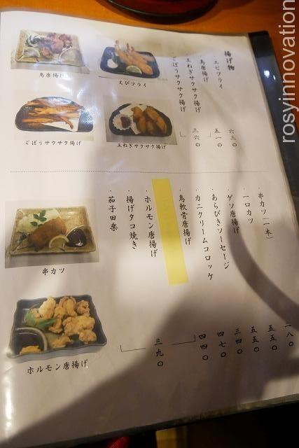 成田家平野店 庭瀬 (12)メニュー11