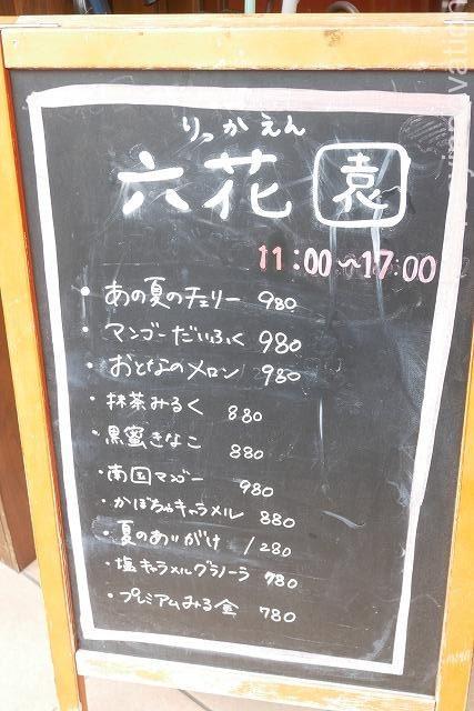 六花園りっかえんかき氷 (3)メニュー2021年7月