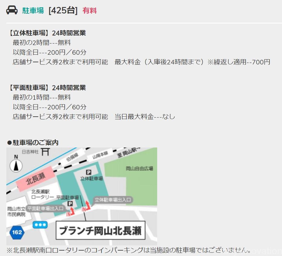 KNOT Tea&Farmkitchen ブランチ北長瀬 (1)駐車場 料金