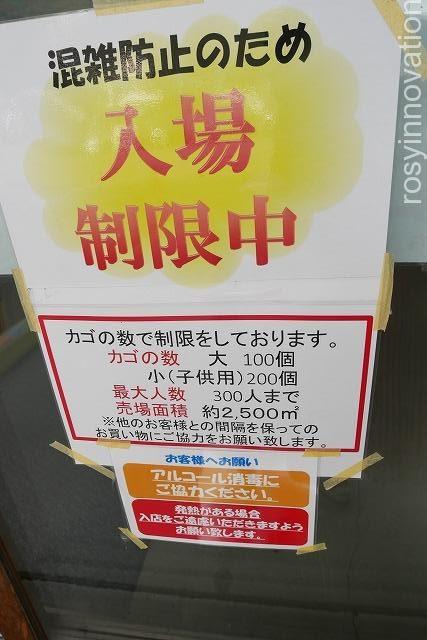 日本一のだがし売り場 (62)入場制限