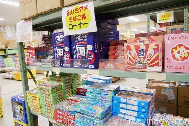 日本一のだがし売り場 (6)きなこ餅