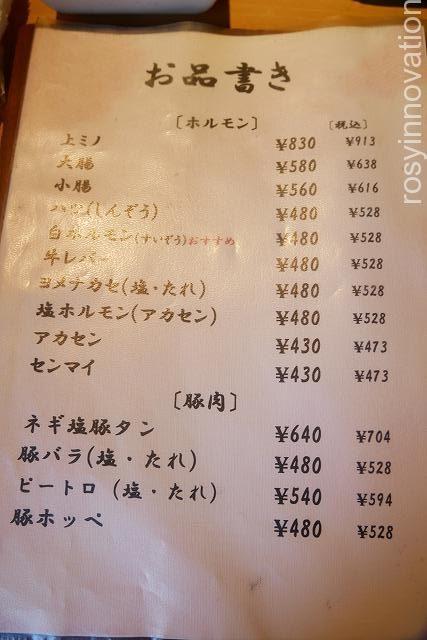 焼肉みやび (5)