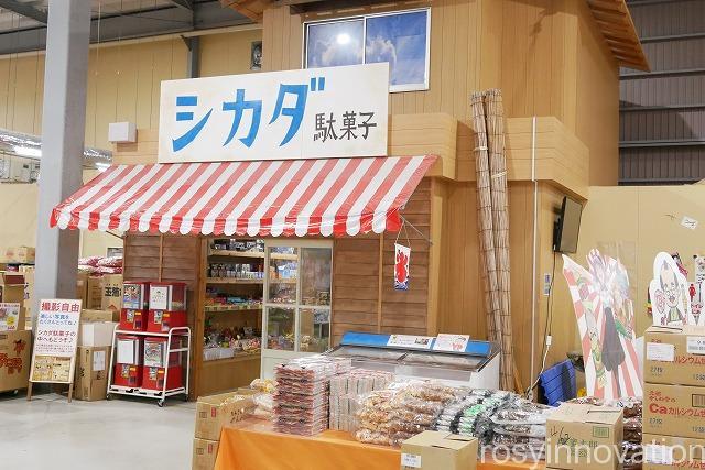 日本一のだがし売り場 (62)シガタ駄菓子