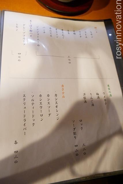 成田家平野店 庭瀬 (12)メニュー2
