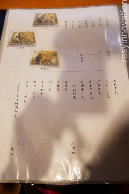 成田家平野店 庭瀬 (12)メニュー10