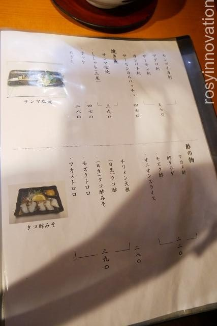 成田家平野店 庭瀬 (12)メニュー5