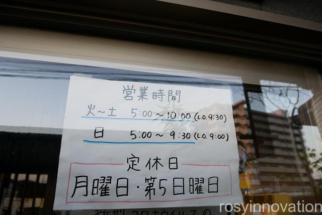 成田家平野店 庭瀬 (3)営業時間定休日