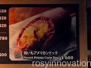 ユニバクリスマスフードまとめ2020 焼き芋アメリカンドッグ