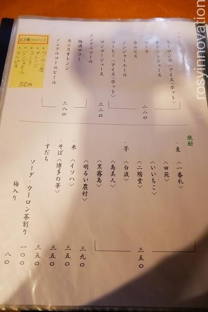 成田家平野店 庭瀬 (12)メニュー1