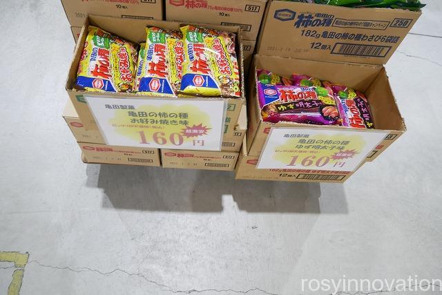 日本一のだがし売り場 (62)柿の種