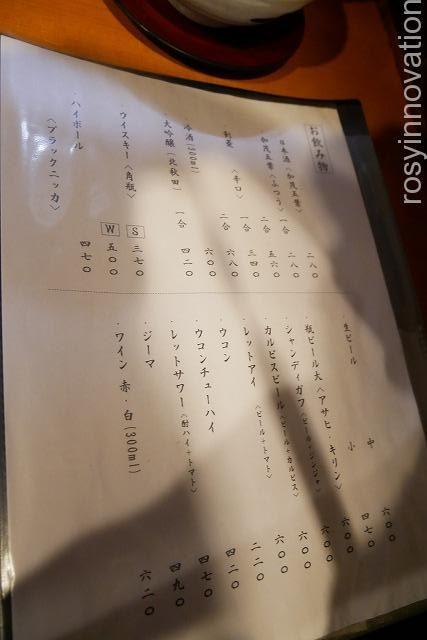 成田家平野店 庭瀬 (12)メニュー